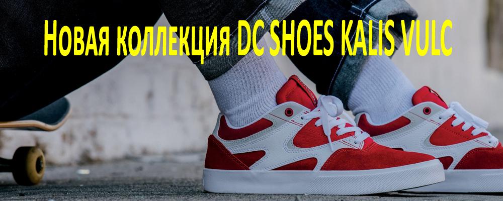 Новая коллекция от Dc-Shoes 2020