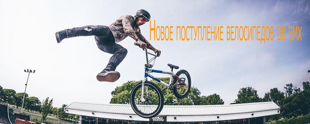 Новое поступление велосипедов bmx dk
