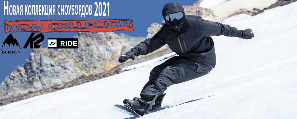 Новая коллекция сноубордов 2021