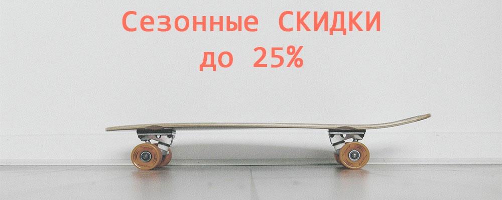 Сезонные скидки до 25%