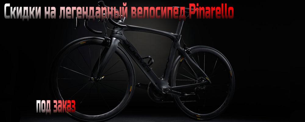 Скидки на велосипеды Pinarello
