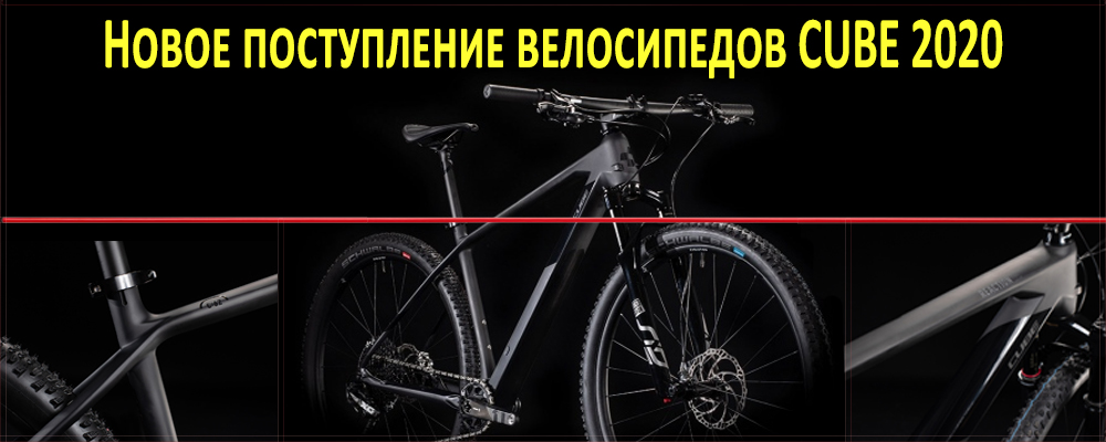 Новое поступление горных велосипедов Cube
