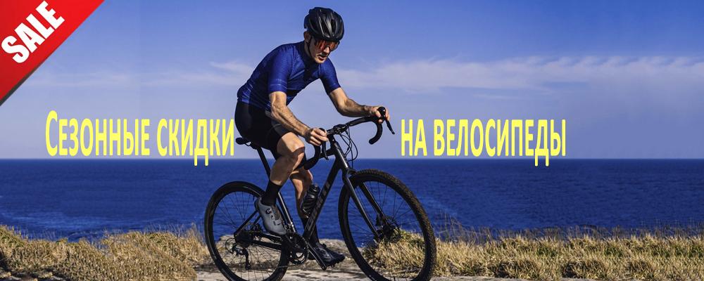 Сезонные скидки на велосипеды 2020
