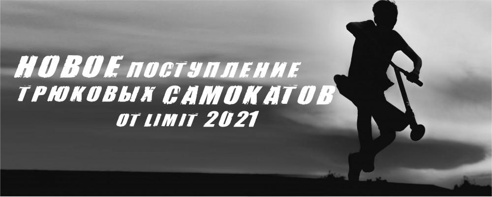 Limit 2021
