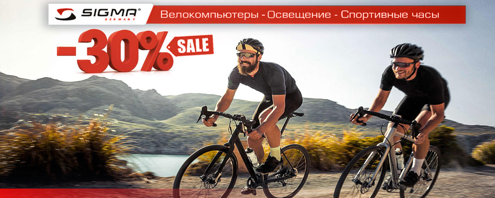 Скидки на аксессуары для велосипеда до - 30%