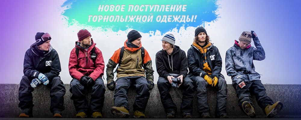 Поступление горнолыжной одежды